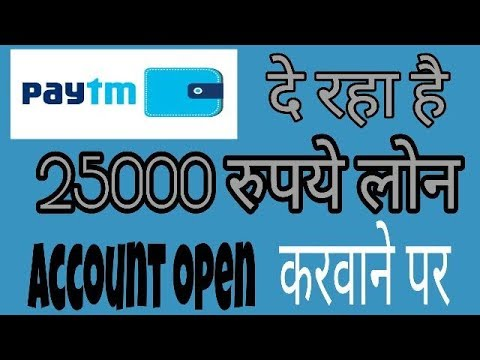 Video Paytm Bank Offer Give 25000Rs Loan Must Watch download in MP3, 3GP, MP4, WEBM, AVI, FLV January 2017