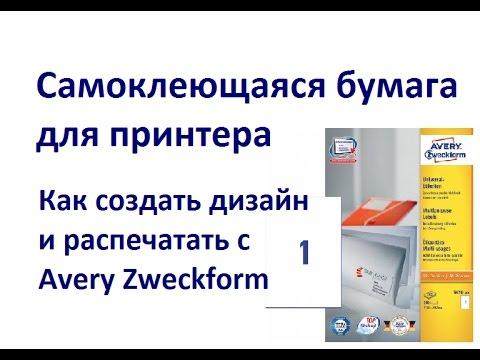 Самоклеющаяся бумага для принтера, как создать дизайн и распечатать с Avery Zweckform