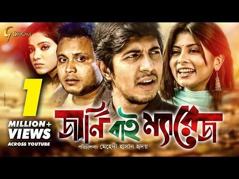 Download Journey by Marriage | জার্নি বাই ম্যারেজ | Bangla Natok 2018 | ft Tawsif, Mishu Sabbir, Toya HD Mp4 3GP Video and MP3