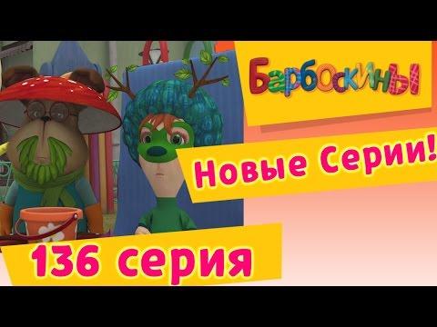 Барбоскины - 136 серия. Аленький Цветочек (новые серии) (видео)
