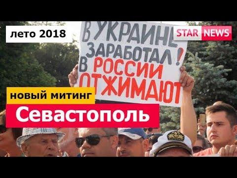 """МИТИНГ в Севастополе! """"В Украине заработал в России отжимают!"""