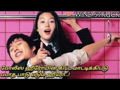 Wind Struck|Explained in Tamil|MXT Dramas|Best Love Movies|Movie Reviews|Tamil dubbed|Mr Xplainer