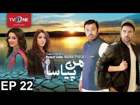 Mann Pyasa | Episode 22 | 26th Setpember 2016 | Full HD | Drama | TV One | 2016 (видео)
