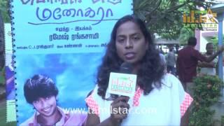 Radhika at Ponge Ezhu Manohara Movie Press Meet