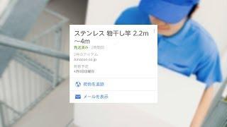 Google 検索アプリ:新しい町の住人の一日 with Google Now