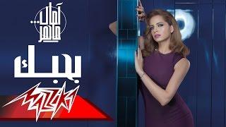 Amal Maher - Bahebak