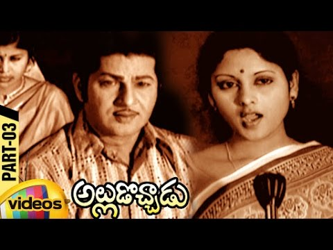 Alludochadu Full Movie - Part 3/13 - Ramakrishna, Jayasudha