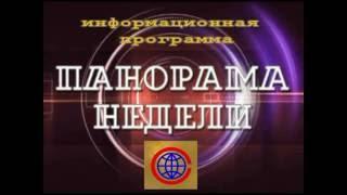 """ИНФОРМАЦИОННАЯ ПЕРЕДАЧА """"ПАНОРАМА НЕДЕЛИ"""" ОТ 25.05.2016"""