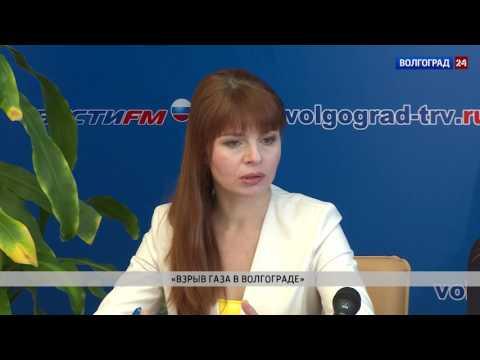 Пресс-центр 17.05.17. Взрыв газа в Волгограде