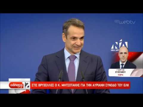 Στις Βρυξέλλες ο Κ. Μητσοτάκης για την αυριανή σύνοδο του ΕΛΚ | 20/03/19 | ΕΡΤ