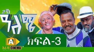 ዓለሜ 03 - Aleme- New Ethiopian Sitcom Part - 03  2019