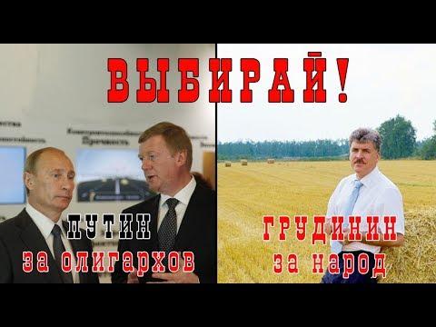Липовые рейтинги Путина и настоящие рейтинги за Грудинина!