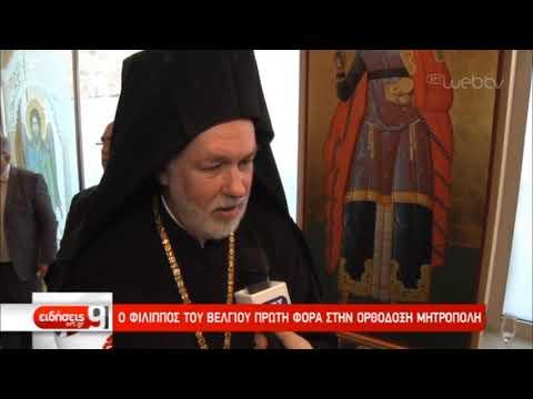 Παρουσία του βασιλιά Φίλιππου γιορτάστηκε στις Βρυξέλλες η Κυριακή της Ορθοδοξίας   17/3/2019  