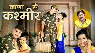 New Haryanvi Song#जाणां सै कश्मीर#Jaana Se Kashmir, Rajesh Singhpuria फौजी भाइयो के लिए