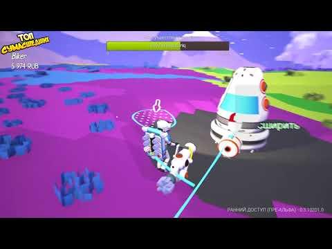 Astroneer - Таинственный космос