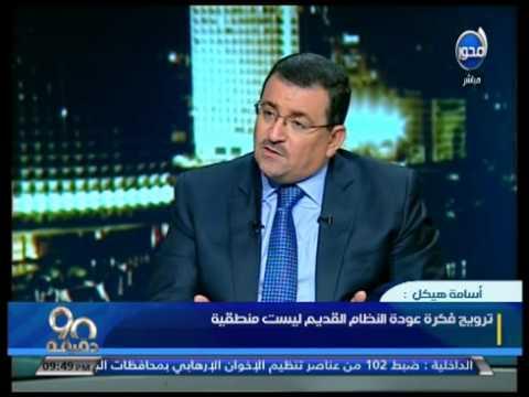 أسامة هيكل: لو البرلمان جاء بالإخوان والفلول  نقفه أحسن