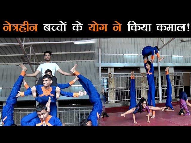 Yoga Day 2019: जो दोनों आंखों वाले लोग नहीं कर सकें, वो इन नेत्रहीन बच्चों ने कर दिखाया