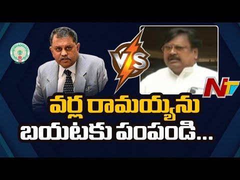 వర్ల రామయ్యను బయటకు పంపండి – Clash Between TDP Varla Ramaiah & SEC Nimmagadda