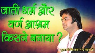 जाति धर्म और वर्ण आश्रम किसने बनाया...? #Shri Chinmayanand Bapu