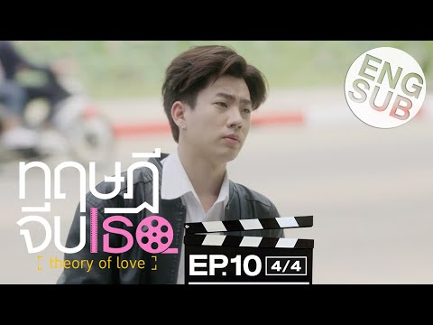 [Eng Sub] ทฤษฎีจีบเธอ Theory of Love | EP.10 [4/4]