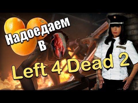 Надоедаем в Left 4 Dead 2 #14 [Под апельсинами]