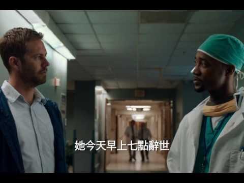 【搏命關頭】2013.12.06 全台上映