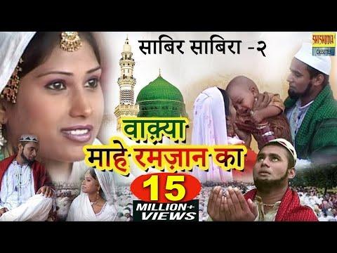 वाक़्या-माहे रमज़ान का (साबिर साबिरा -२) || रोजदार बीवी ईमानदार शौहर-2 ||Taslim, Arif || Shishodia