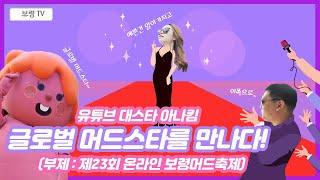아나킴,  제23회 온라인 보령머드축제X보령축제관광재단