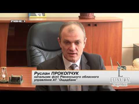 """У Дядьковичах закривають касу """"Ощадбанку"""" [ВІДЕО]"""