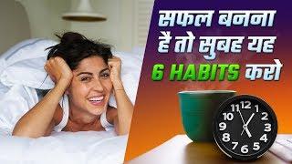 Video सफल लोगों का राज़ है उनकी यह आदतें - MORNING HABITS FOR SUCCESS (HINDI) MP3, 3GP, MP4, WEBM, AVI, FLV September 2018