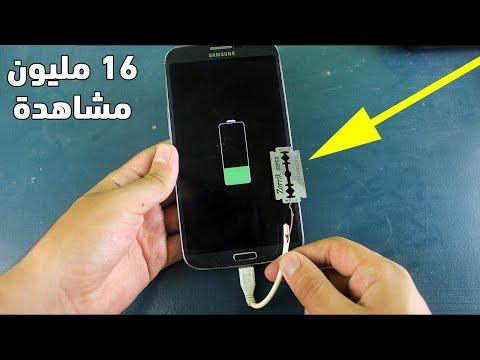 Download إشحن هاتفك باستعمال شفرة حلاقة فقط - بدون كهرباء ! لن تصدق