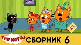 Три кота | Сборник № 6 | Серия 51 - 60
