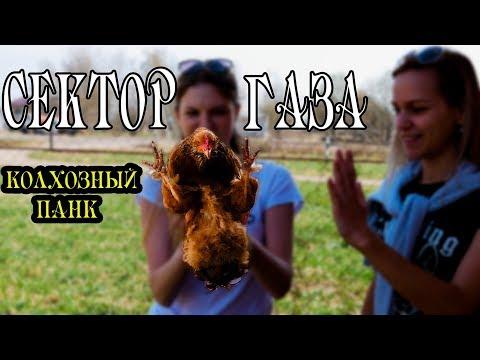 Сектор Газа - Колхозный панк (cover by Just Play)