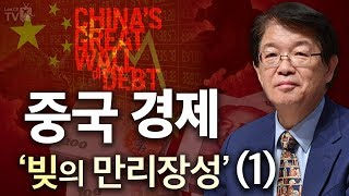 Video [이춘근의 국제정치 37회] 중국 경제 (1) : 빚의 만리장성 MP3, 3GP, MP4, WEBM, AVI, FLV Mei 2018