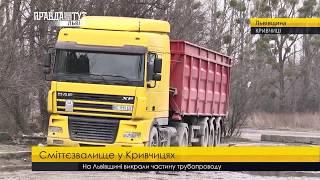 Випуск новин на ПравдаТУТ Львів 05 квітня 2018