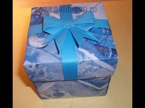 Сделать подарочную коробочку своими руками видео