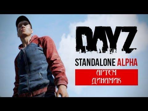 DayZ Standalone # 1 [Паша, Паша...]