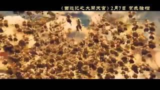 The monkey king 2014 Trailer