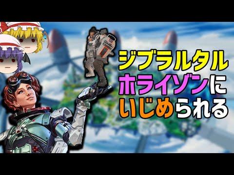 【Apex Legends】さっそくジブラルタルがいじめられる【ゆっくり実況】 видео