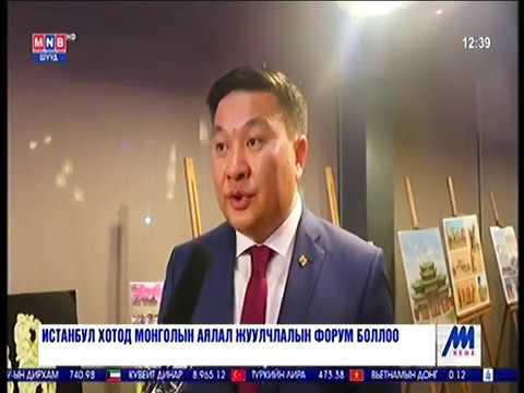 2020 оны нэгдүгээр сараас Монгол-Туркийн хооронд шууд нислэгтэй болно