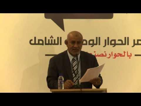 كلمة عبدالعزيز كرو | 23 مارس | مؤتمر الحوار الوطني الشامل
