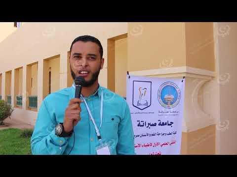الملتقى العلمي الأول لأطباء الأسنان بجامعة صبراتة