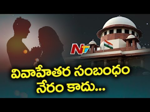 Video Supreme Court  Verdict on Adultery Law | NTV download in MP3, 3GP, MP4, WEBM, AVI, FLV January 2017