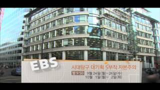 EBS TV 개을개편안내