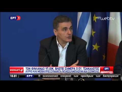 Σύντομο δελτίο ειδήσεων 10:00 από την ΕΡΤ1 – 11/01/2016