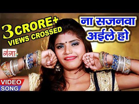 Video ना सजनवा अईले हो - Na Sajanwa Aile Ho -2018 का Bhojpuri DJ Song Remix - Bhojpuri Songs 2018 download in MP3, 3GP, MP4, WEBM, AVI, FLV January 2017