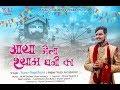 आया मेला श्याम धणी का | खाटू श्याम भजन | सोनू राजस्थानी | Aaya Mela Shyam Dhani Ka | HD