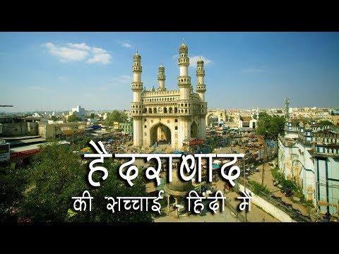 Facts of Hyderabad City – Hindi