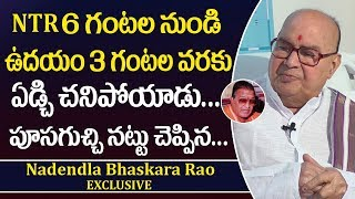 Video NTR  ఏడ్చి ఏడ్చి చనిపోయాడు || Nadendla Bhaskar Rao Revealed Facts About NTR Last Days || Sumantv MP3, 3GP, MP4, WEBM, AVI, FLV Januari 2019