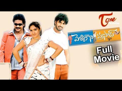 Video Pelli Kani Prasad Telugu Full Movie | Allari Naresh, Sridevi, Sivaji | #TeluguMovies download in MP3, 3GP, MP4, WEBM, AVI, FLV January 2017